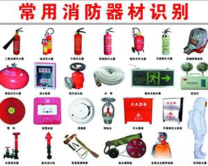 消防应急设备